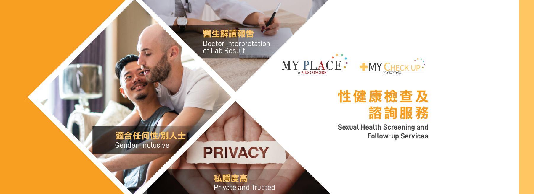 MY PLACE 社企專業性健康檢查服務