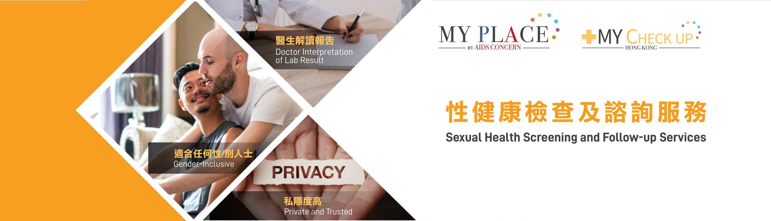 香港性病檢查 常見性病測試