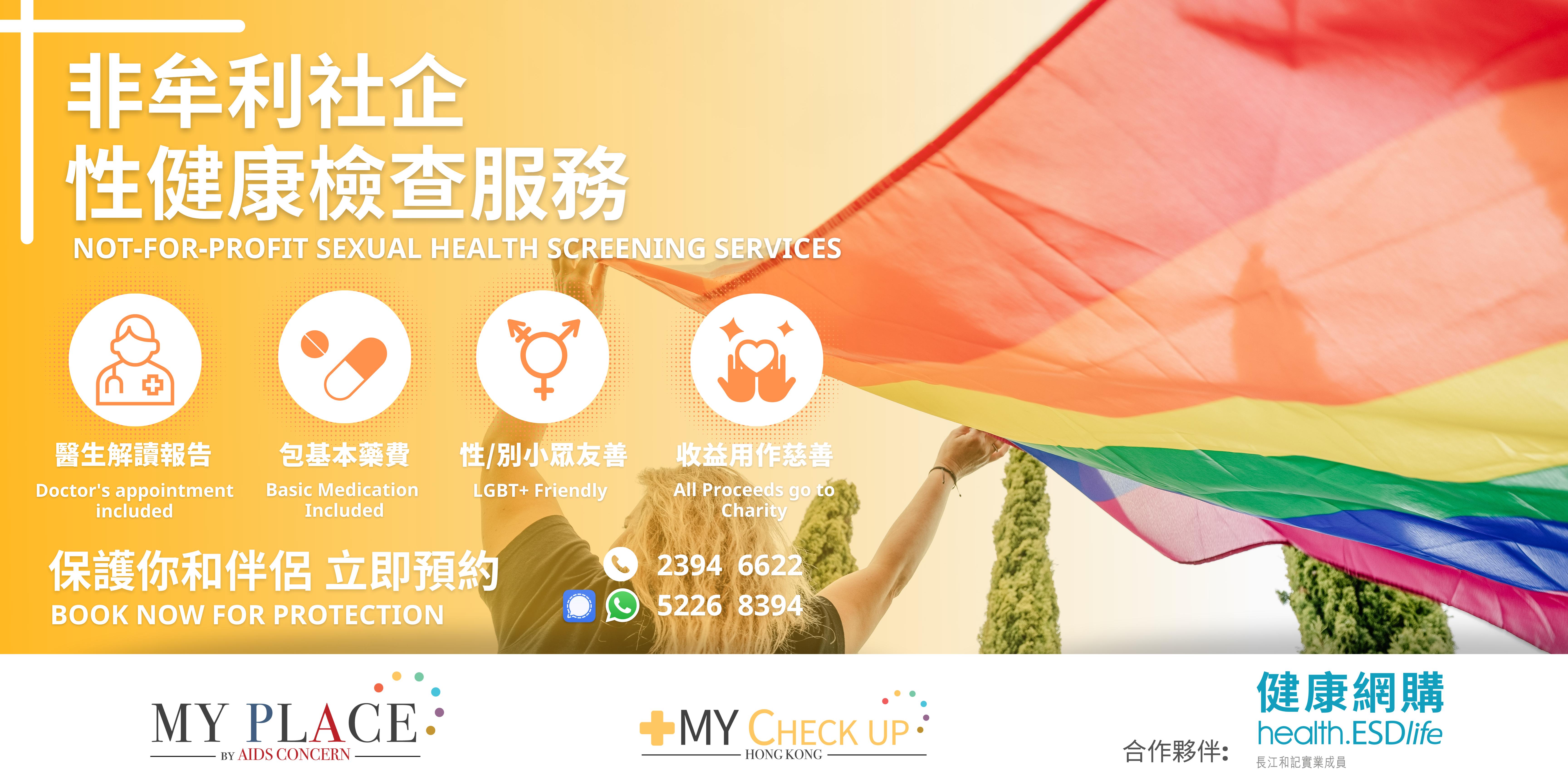 My PLACE Hong Kong Sexual Health Checkup